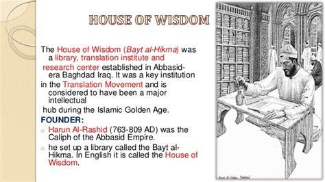 baghdad house of wisdom house of wisdom
