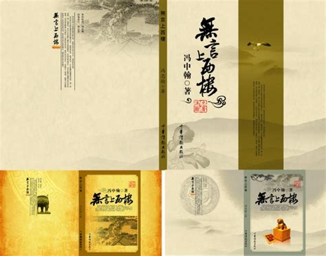 cover design in psd classic book covers psd design free download