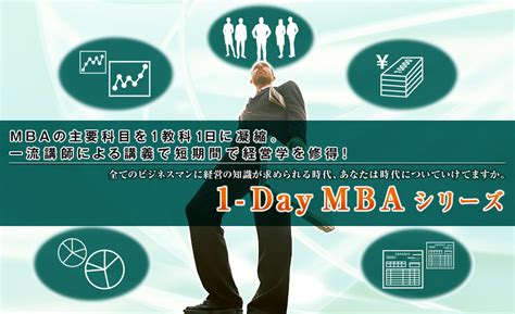 Mba One Day by 1 Day Mba シリーズ