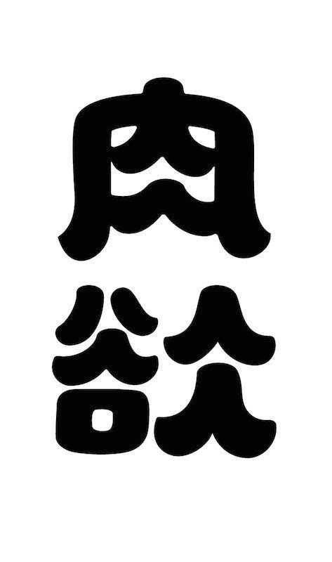 design japan font 1855 best images about asian fonts on pinterest logos