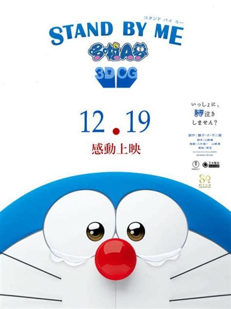 movie stand by me doraemon itu film anak anak myra setelah stand by me doraemon wasabi mizuta calon dubber