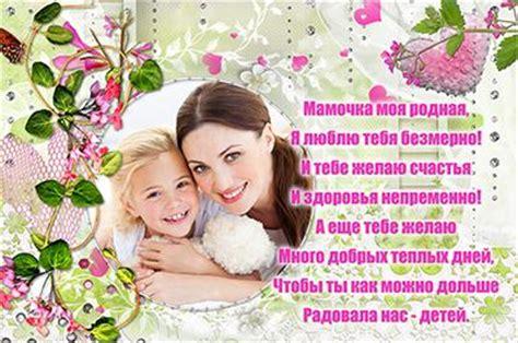 День матери вставить фото онлайн