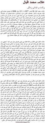 Essay On Allama Iqbal In Urdu For Class 6 by Allama Iqbal Essay In Urdu History Allama Iqbal Speech In