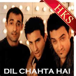 download mp3 from dil chahta hai koi kahe kehta rahe mp3 karaoke songs hindi karaoke shop
