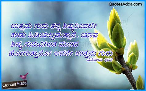 thought for the day in kannada language quotes adda com telugu kannada inspiring life messages quotesadda com telugu