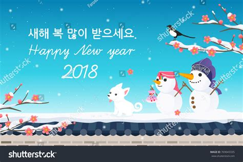 new year korea 2018 happy new year in korean 28 images happy lunar new
