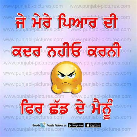 punjabi status for whatsapp sad www imgkid com the punjabi sad images for whatsapp whatsapp status images