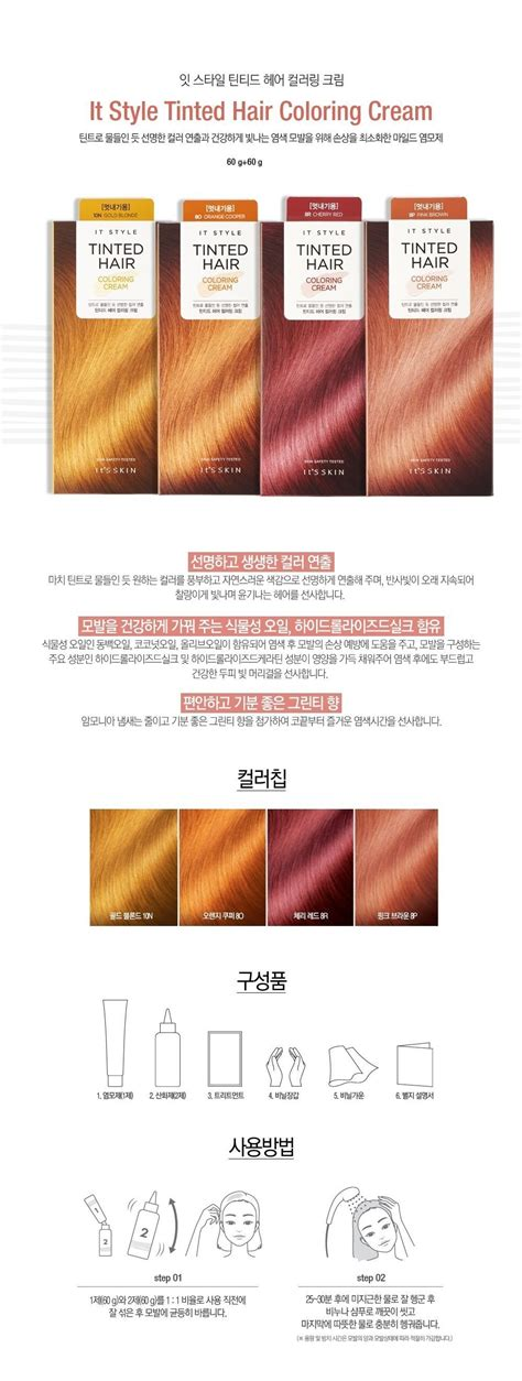 Missha Tinted Hair Coloring it s skin it style tinted hair coloring korean