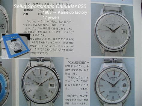 Seiko Sportmatic Calendar 820 ขายนาฬ กาเก าว นเทจ seiko sportmatic 7625 8293 ไซโก