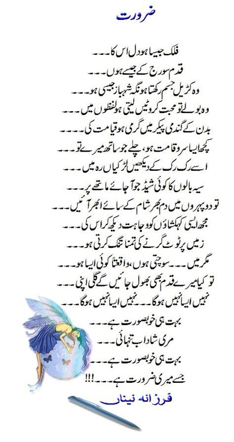 Farzana Syari by Gandi Shayari Search Results Calendar 2015