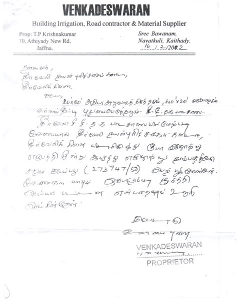 Confirmation Letter Meaning In Tamil Neervely Welfare Association Canada