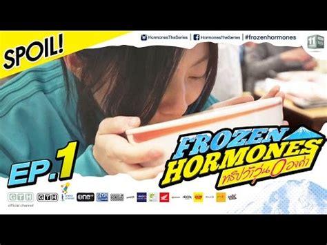 film frozen hormones frozen hormones ชมช อตเด ดน องฟร ง xem video clip hot
