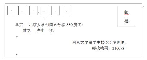 letter address format hk on cus miscellaneous facilities 北京大学国际合作部留学生办公室