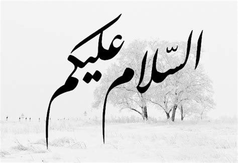 gambar alquran keren gambar kaligrafi april 2016 gambar arab assalamualaikum