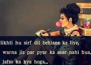 attitude shayari girl attitude status in urdu