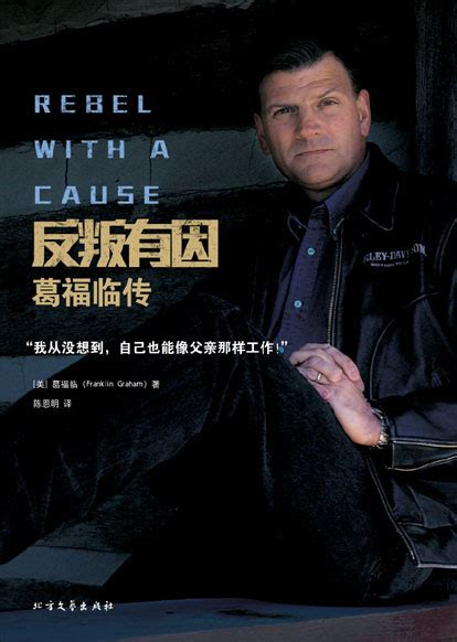 The Rebel With A Cause by Rebel With A Cause Zdl Books