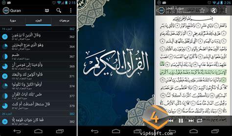 quran android quran android 2 5 5 تطبيق القرآن الكريم على الأندرويد زيزووم للأمن والحماية