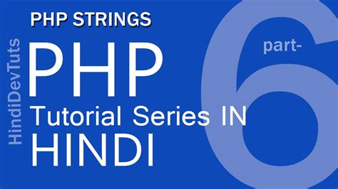 php tutorial hindi php tutorials in hindi part 06 php strings youtube