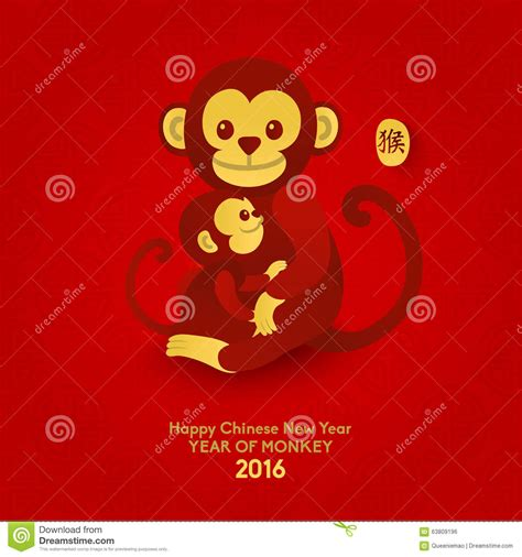 happy new year monkey part time during new year 2016 28 images happy new