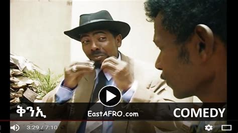 New Comedies by New Eritrean Comedy Quot Qinie ቅንኢ Quot Eastafro