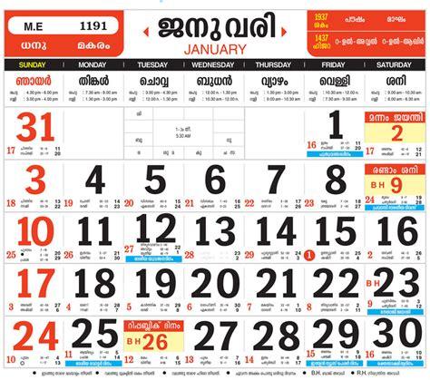 Calendar 2018 Pdf Kerala Malayalam Calendar 2018 2017 Calendar Printable For Free