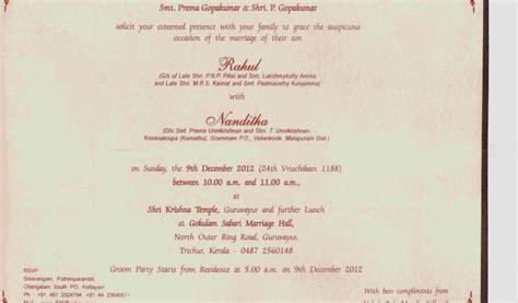 Offer Letter Kerala 11 wedding invitation letter sle kerala new tech