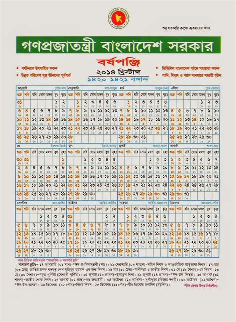 page bengali calendar new calendar template site
