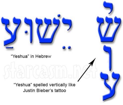 justin bieber tattoo jesus hebrew photos justin bieber s yeshua jesus tattoo
