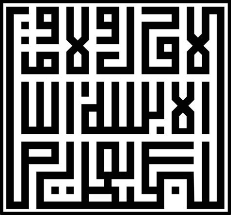 Wall Sticker Kaligrafi Syahadat 7 35 best arabic typography images on typography