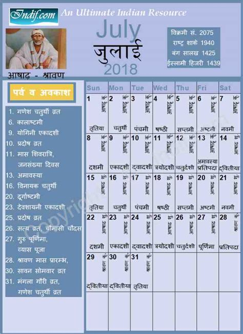 november 2018 calendar hindu july 2018 indian calendar hindu calendar
