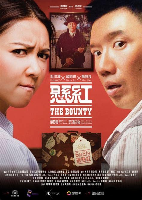 film remaja hongkong the bounty 懸紅 2012 hong kong movie poster film