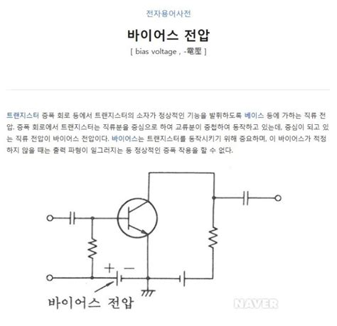 bias diode capacitance voltage bias capacitor 28 images remot chess electrical and electronics project collection