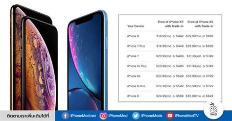 สหร ฐ apple เป ดให trade in iphone xs xr พร อมให ล กค าจ ายเป นรายเด อนได ไม ม ในไทย