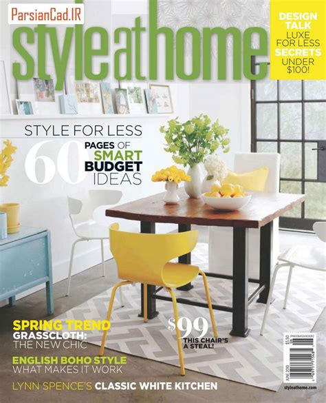 at home magazine کاملترین مجموعه مجلات دکوارسیون و طراحی داخلی مسکونی