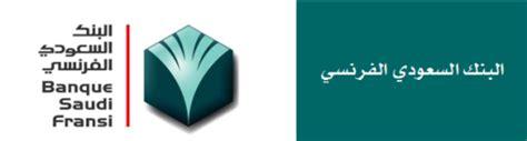 bank saudi franci البنك السعودي الفرنسي المرسال