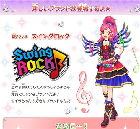 seira in swing rock s constellation dress from aikatsu - Swing Rock