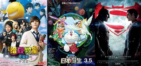 Japan Box Office by Japan Box Office Ranking Week Of Mar 26 27 Arama Japan