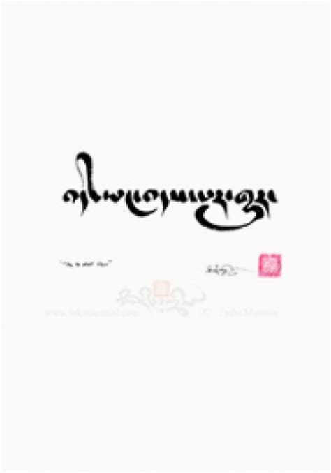 this too shall pass khyug brushed script tashi mannox