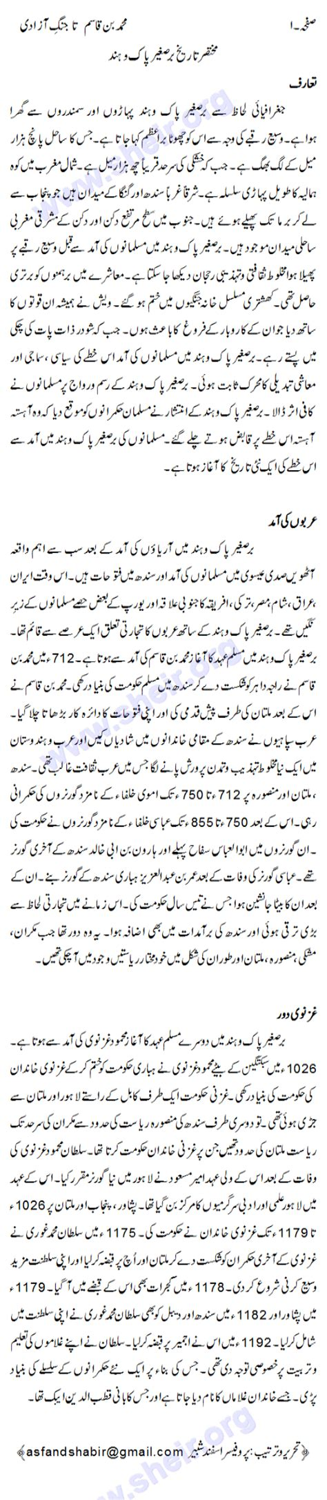 Cultural Events Of Pakistan Essay by Essay History Of Pakistan In Urdu