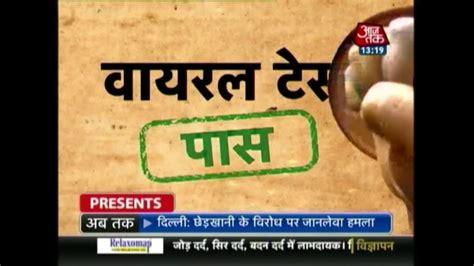 viral test viral test aliens arrived in india