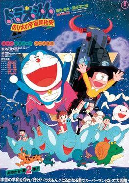 doraemon movie quiz doraemon the records of nobita spaceblazer wikipedia