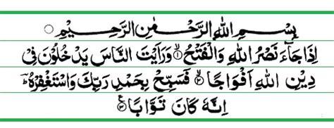 surah an nasr 110 surah an nasr image of islam
