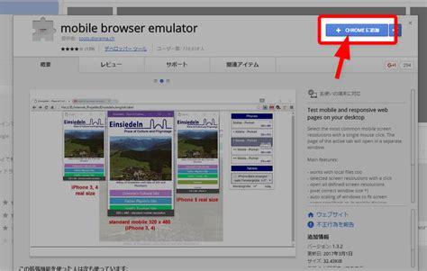 mobile browser emulator 様々なスマホの画面サイズを1度に開いて動作確認できるchrome拡張 mobile browser emulator