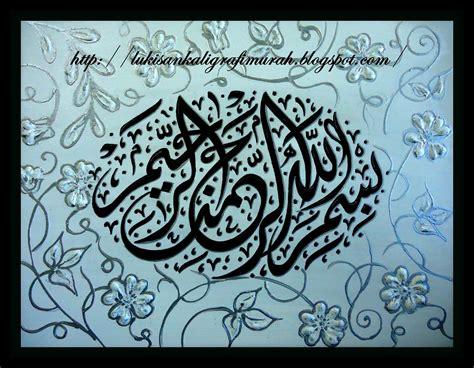 Kaligrafi Bismillah Assalamualaikum search results for kaligrafi bismillah calendar 2015