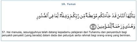 al qur an penyembuh penyakit musibah azab dan do a pengetahuan adalah ilmu