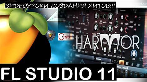 tutorial fl studio 11 youtube harmor review complextro fl studio 11 tutorial звукарик