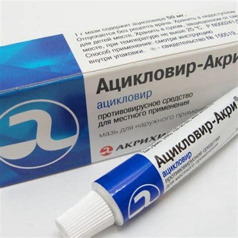 Ацикловир таблетки инструкция по применению рлс