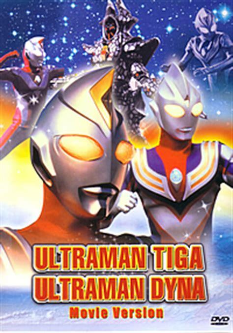film ultraman dyna dan tiga moviexclusive com ultraman tiga and ultraman dyna dvd