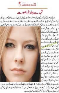 Beauty Tips In Urdu For White Colour » Home Design 2017