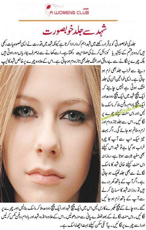 beauty tips in urdu for face men s health magazine cove indonesia december 2013 korea